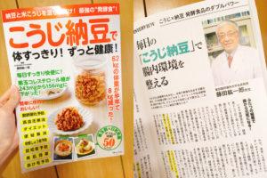 「こうじ納豆で体すっきり!ずっと健康!」本の画像
