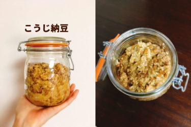 発酵ダブルパワー「麹納豆」で便秘解消・美肌・若返りの術