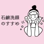 石鹸洗顔のすすめ