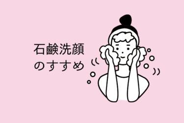 敏感肌や肌荒れを繰り返すなら石鹸洗顔がおすすめ。余分なものが肌に残らずスベスベに