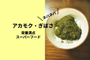 女性におすすめ!海藻アカモクは便秘・美肌・免疫UP効果のスーパーフード