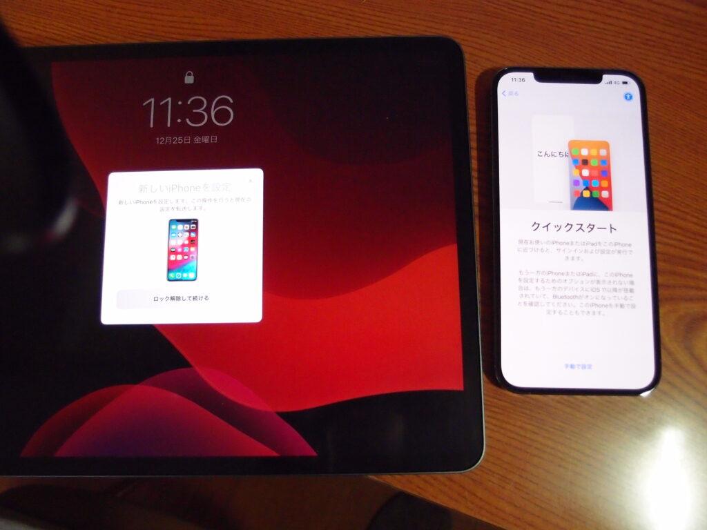 iPhone12 Pro Maxへクイックスタート